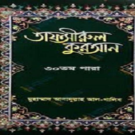 তাফসীরুল কুরআন (আমপারা)-মুহাম্মদ আসাদুল্রাহ আল গালিব